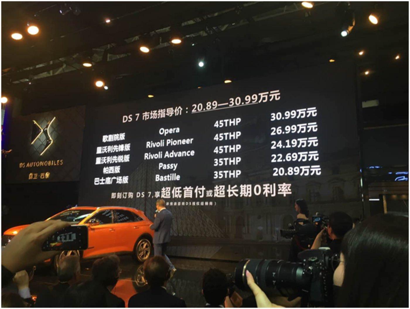 DS 7 北京车展上市公布价格