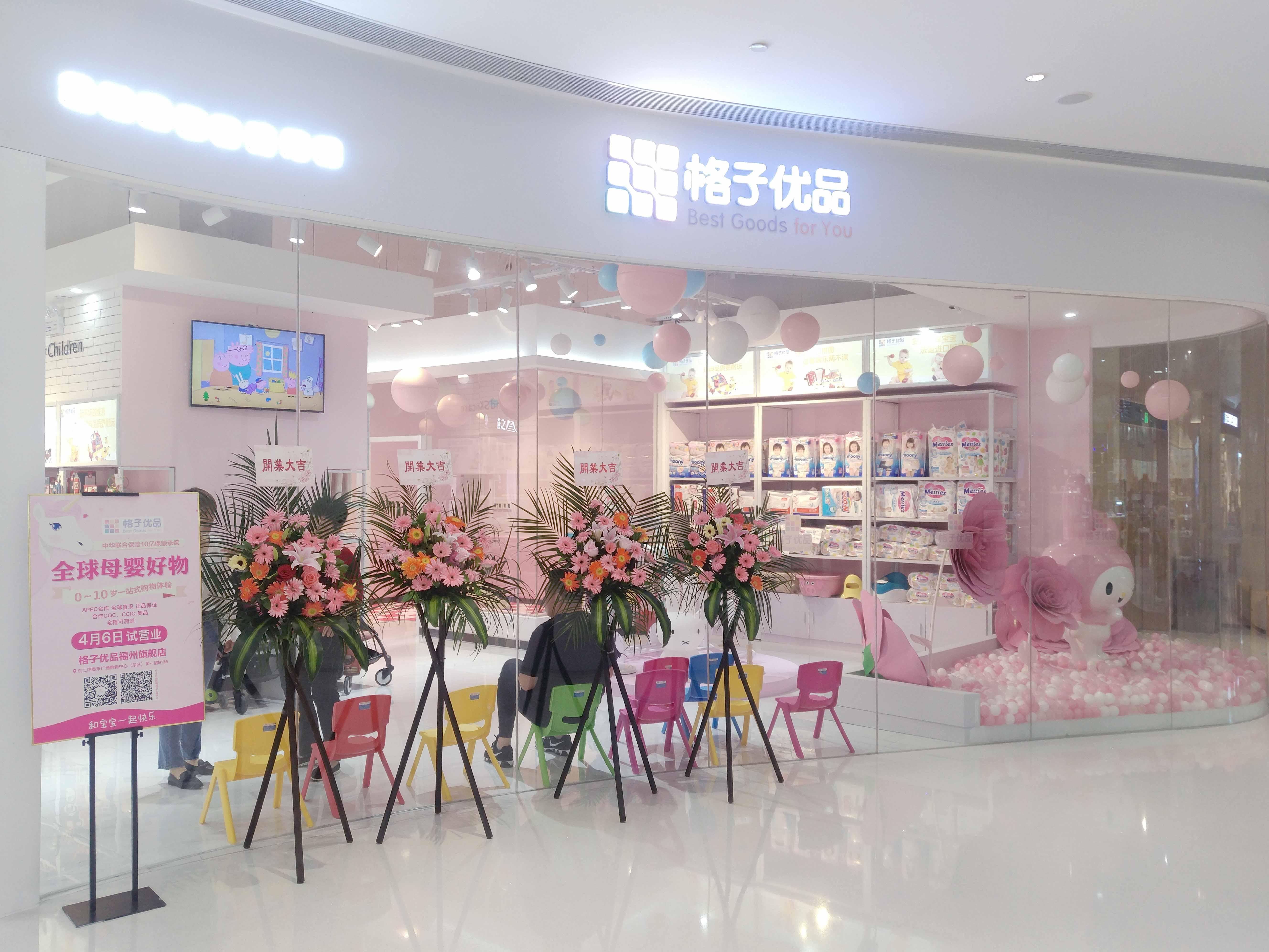 格子优品福州旗舰店