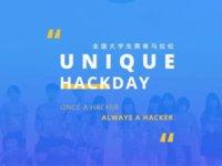 2018 Unique Hackday ,你离万元大奖只有一步之遥