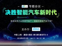 CES Asia唯一智能汽车论坛重磅嘉宾公布,抢票进行中!