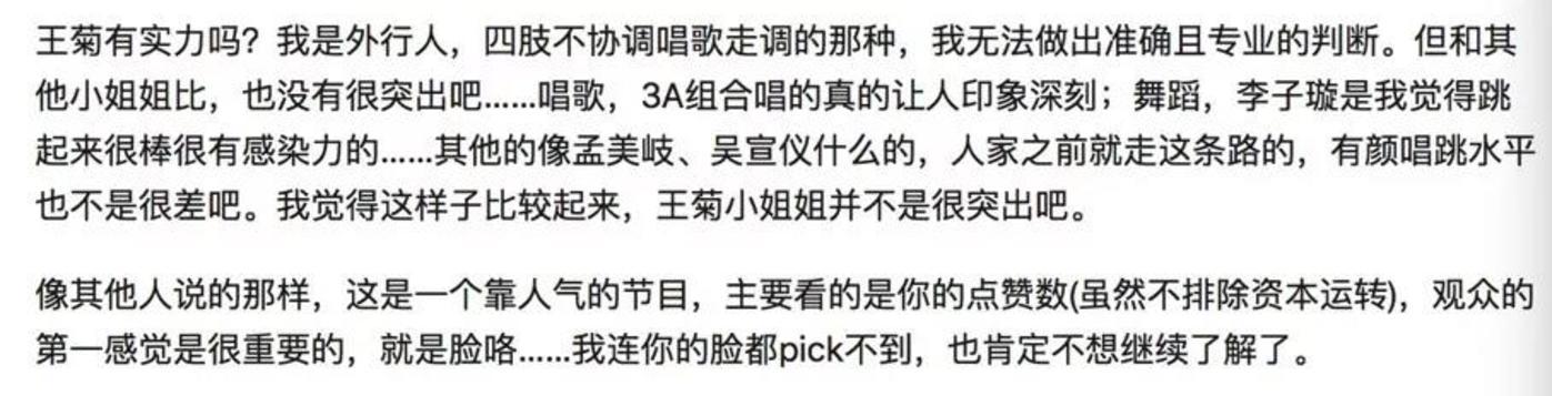 知乎网友大叶叶对王菊的评价