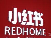 【钛晨报】小红书完成新一轮超3亿美元融资,阿里领投