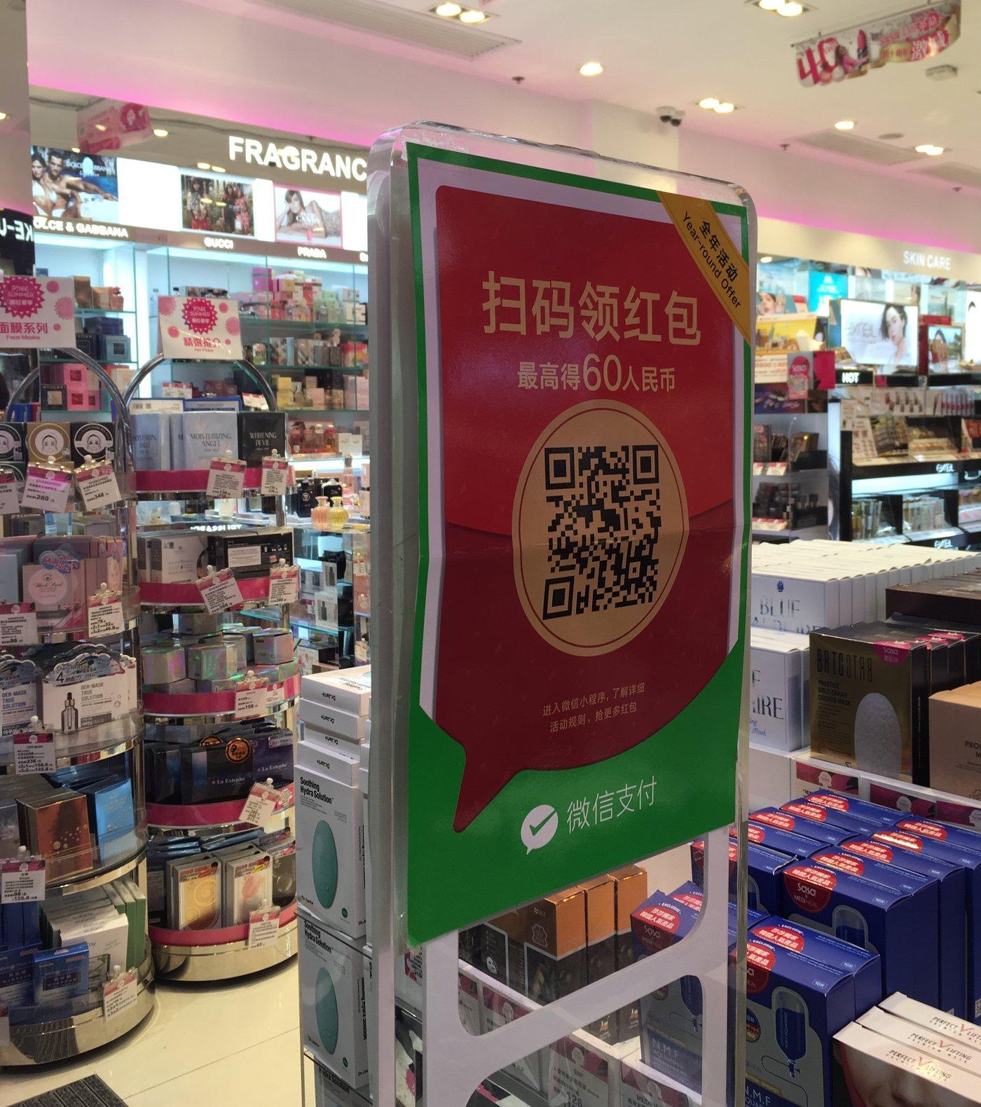 香港商铺内的微信支付海报