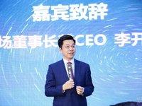 成立3个月签下永辉和富士康,李开复想通过「创新奇智」加速 AI 产业落地