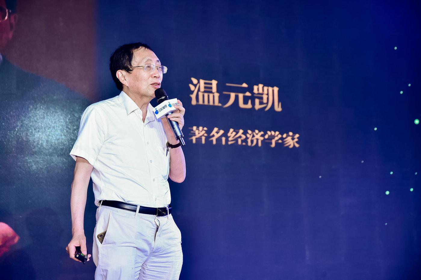 著名经济学家温元凯发表演讲