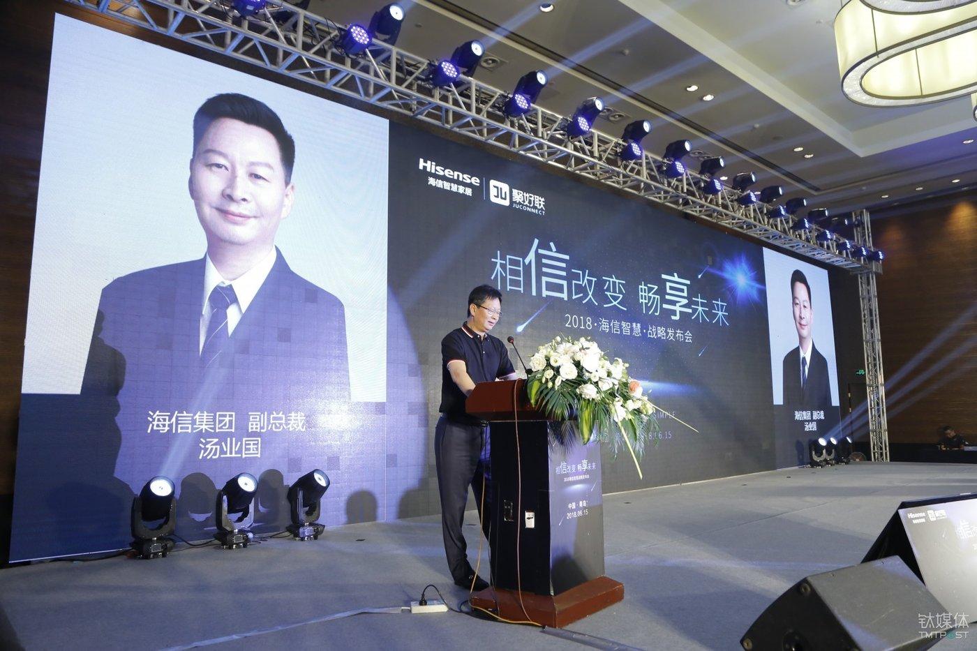 海信集团副总裁-汤业国