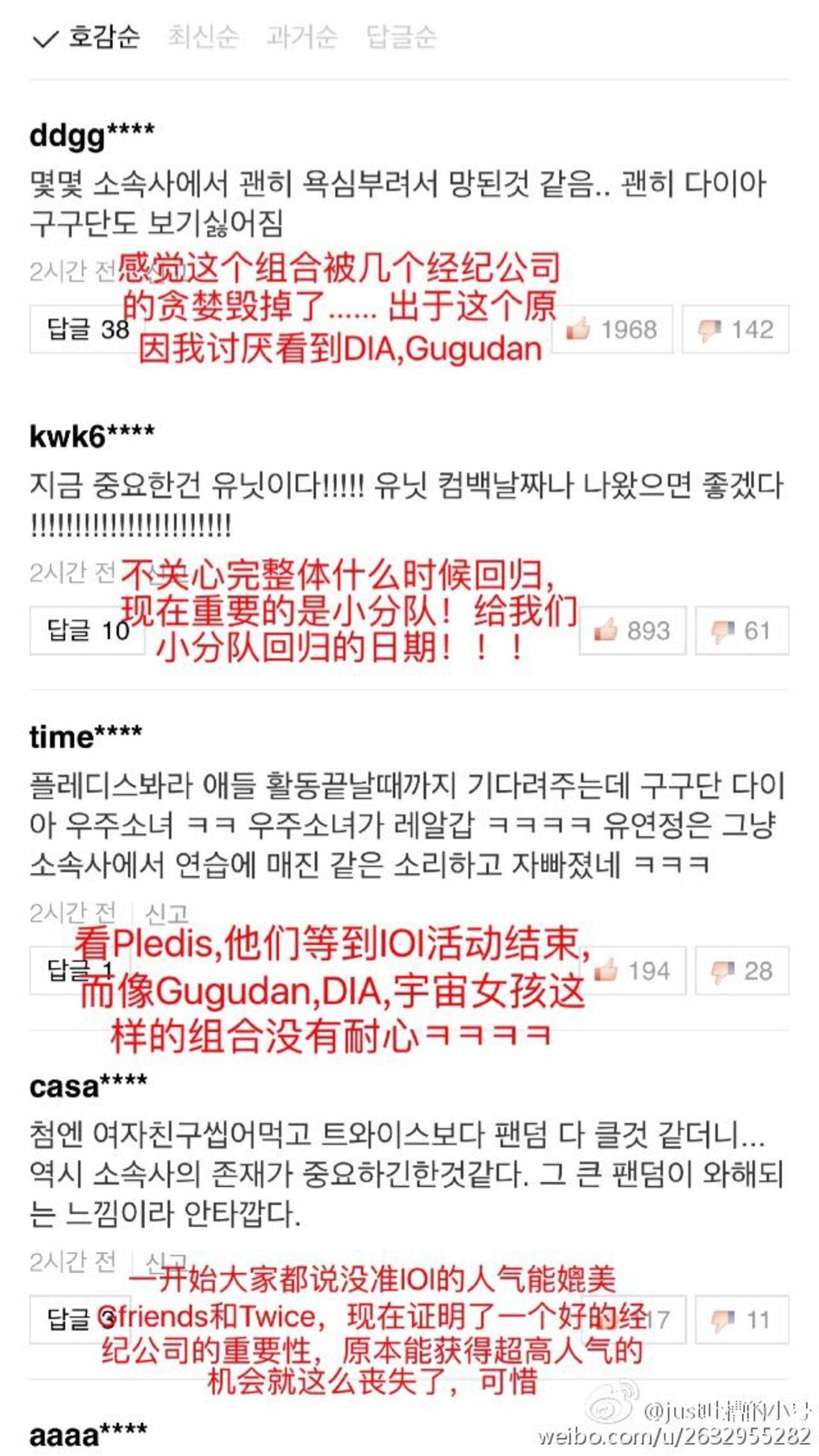 韩国网民对此事件的评论,图源微博