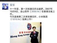 Xiaomi goes public on the Hong Kong Stock Exchange