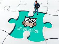 【钛晨报】映客今日港交所挂牌上市,发行PE值不足10倍