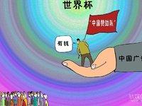 """押宝世界杯营销,""""赔光了""""的华帝不过是""""赌徒""""中的一个"""
