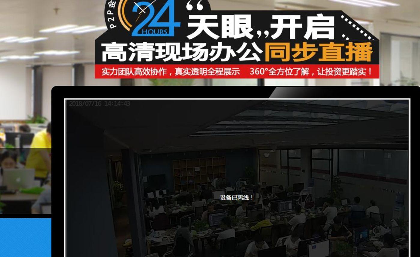 P2P平台永利宝宣布老板失联的前一天还在直播办公