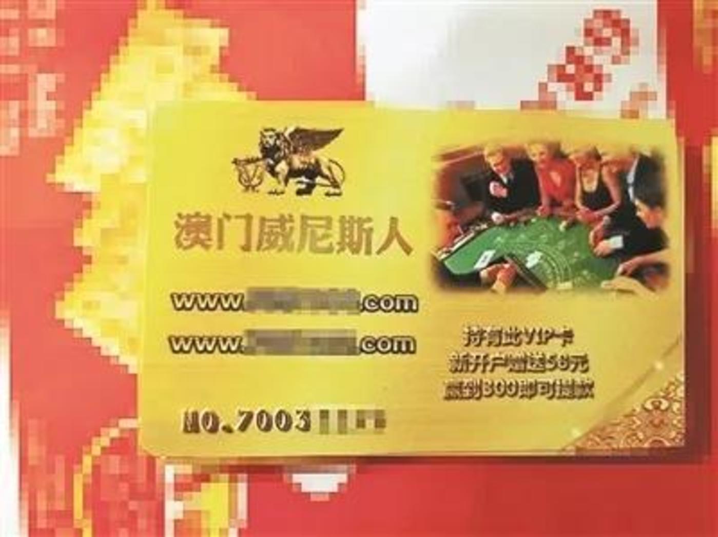 """赌博网站的""""VIP卡""""发到了市民家门口"""