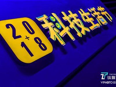 钛媒体 2018T-EDGE 科技生活节今日开幕,创始人赵何娟致辞