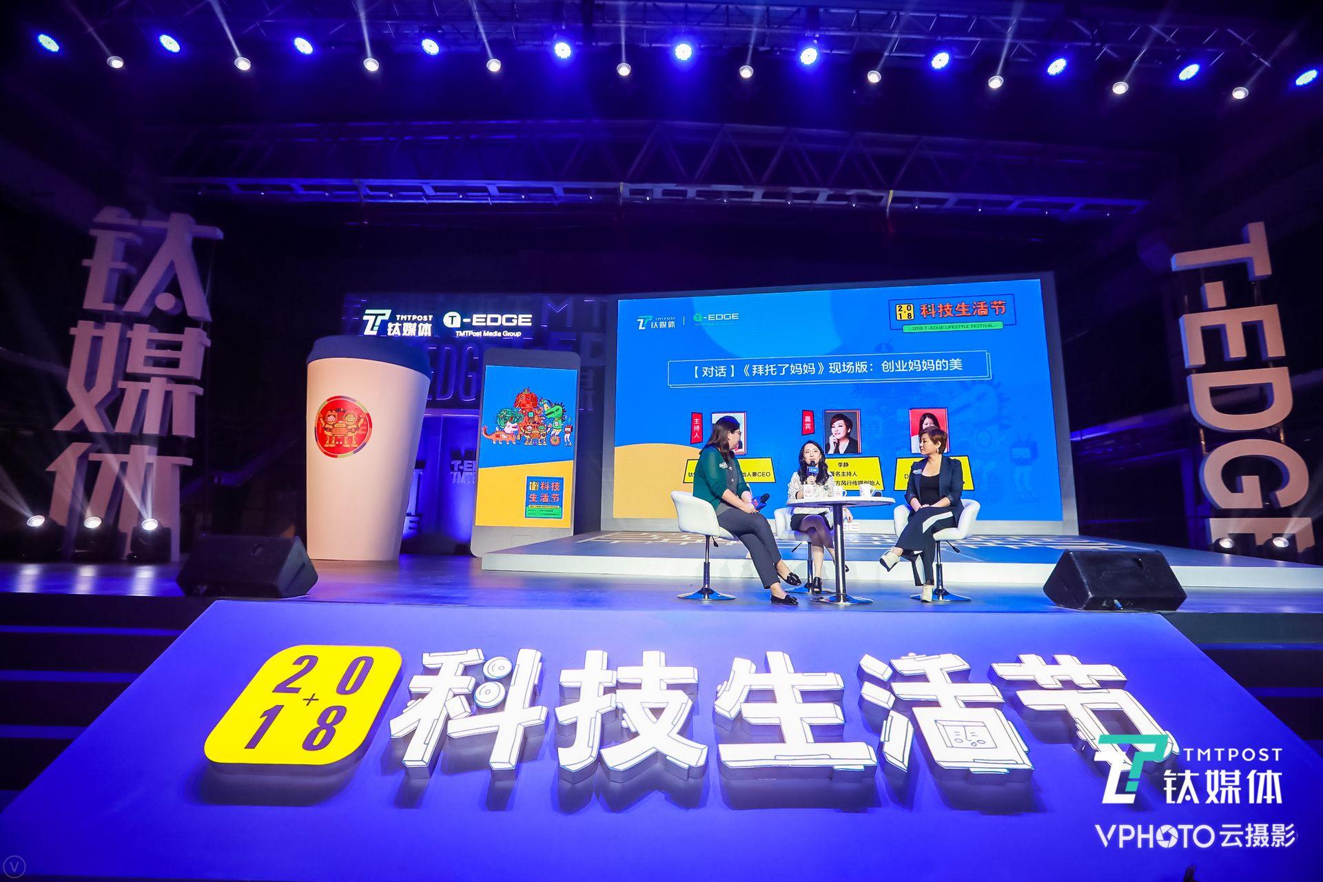 赵何娟、李静和郅慧三位创业妈妈同台:我们关于至美时刻的最高共识   科技生活节