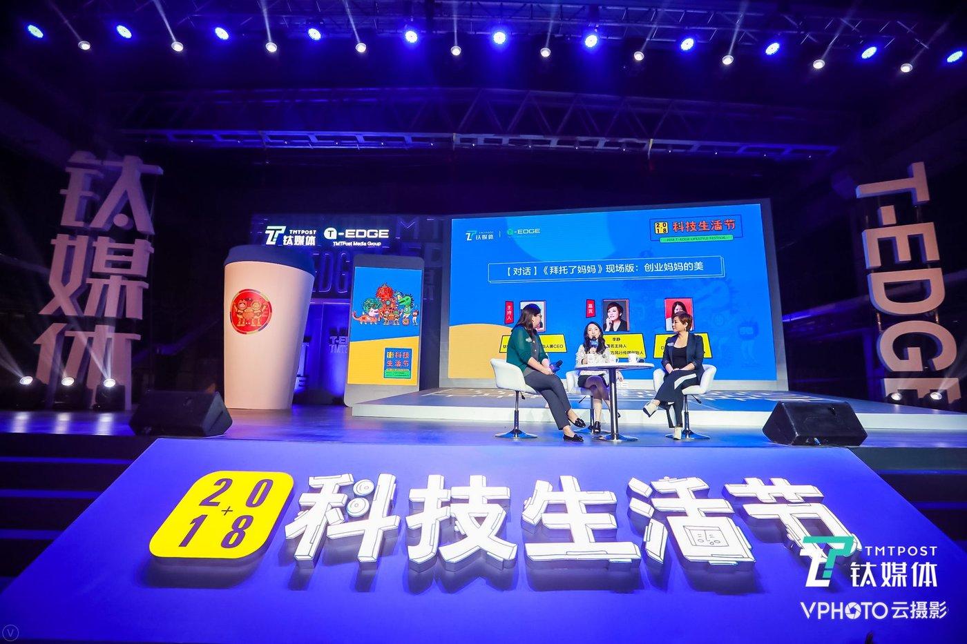 左起:郅慧、赵何娟、李静在钛媒体 2018 T-EDGE 科技生活节