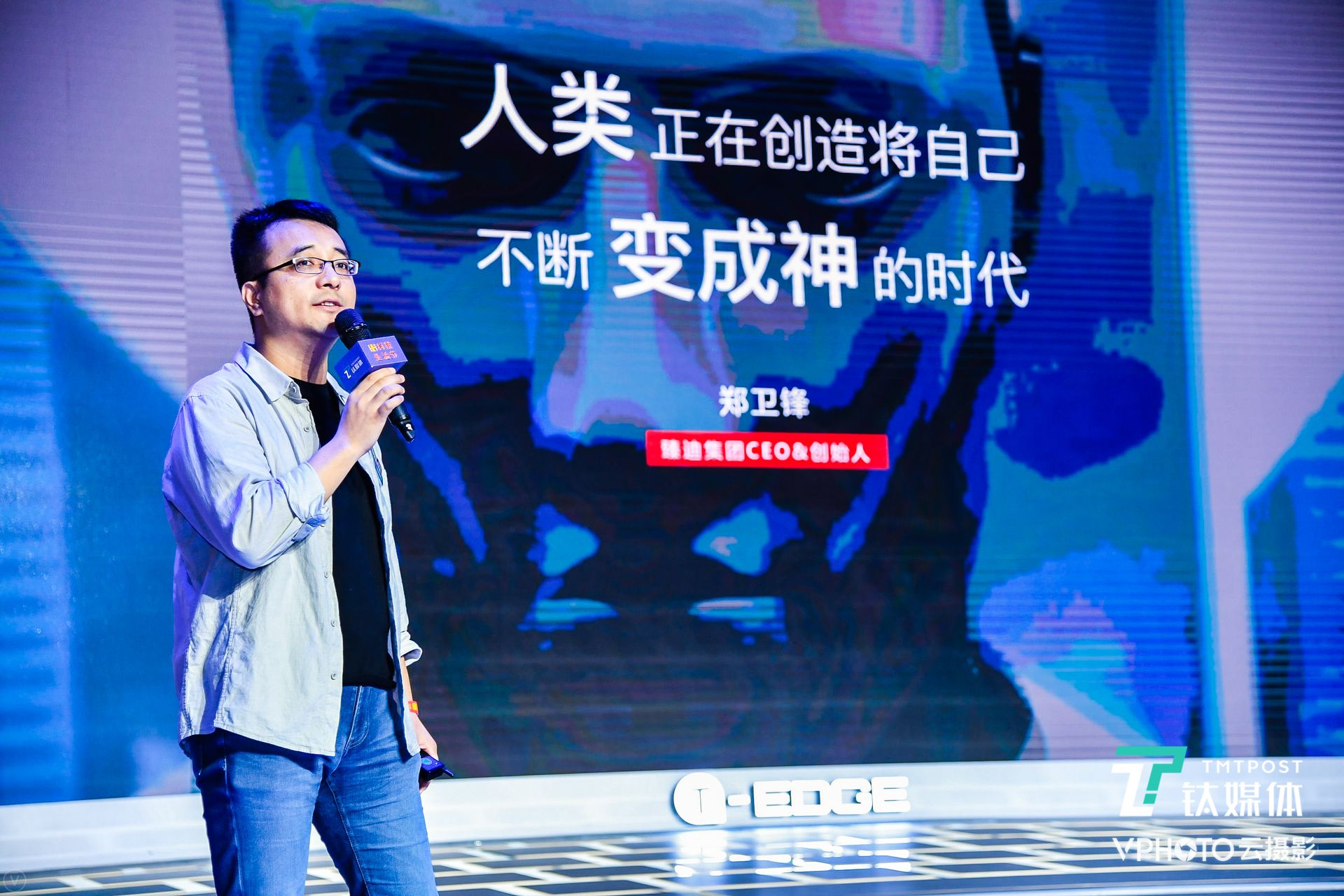 臻迪创始人郑卫锋:人类正在创造将自己不断变成神的AI时代   科技生活节
