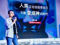 臻迪创始人郑卫锋:人类正在创造将自己不断变成神的AI时代 | 科技生活节