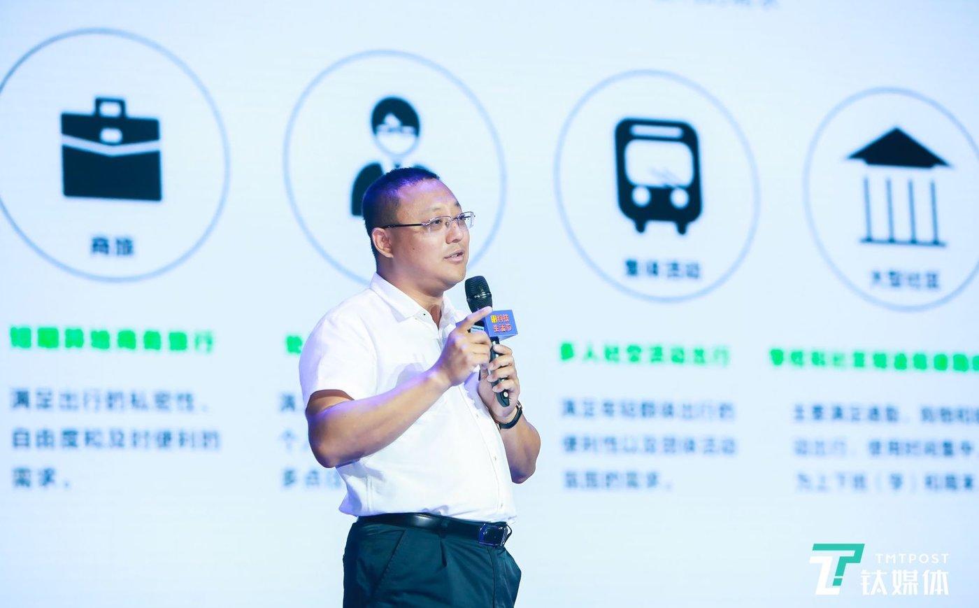 首汽GoFun 出行总裁在科技生活节上进行分享