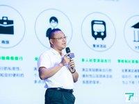首汽GoFun谭奕:自动驾驶、区块链和共享汽车结合,能给出行行业带来什么?丨科技生活节