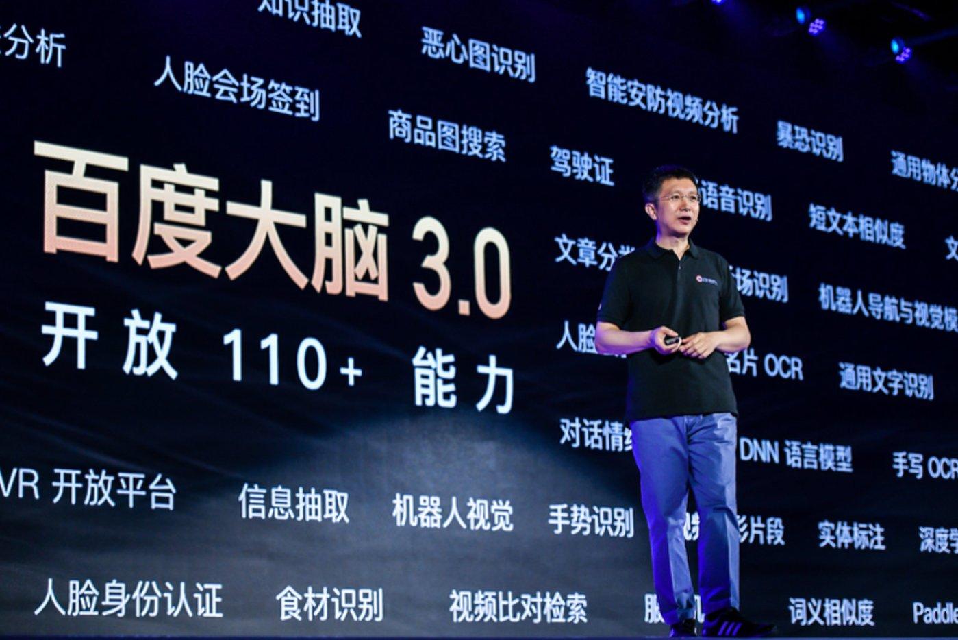 """今年7月,百度发布""""百度大脑3.0"""",对外开放出110项AI 能力。"""