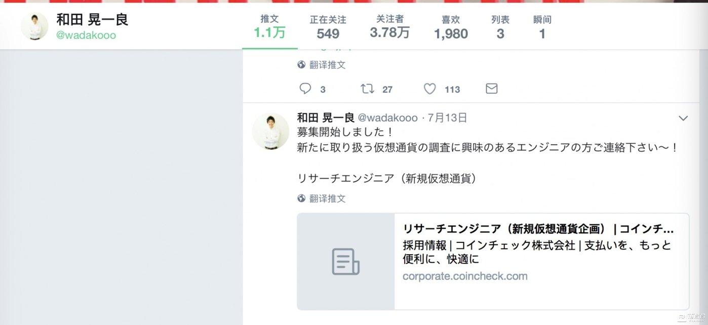 和田晃一推特近期一直更新并帮助Coincheck招兵买马(图片来源于推特)