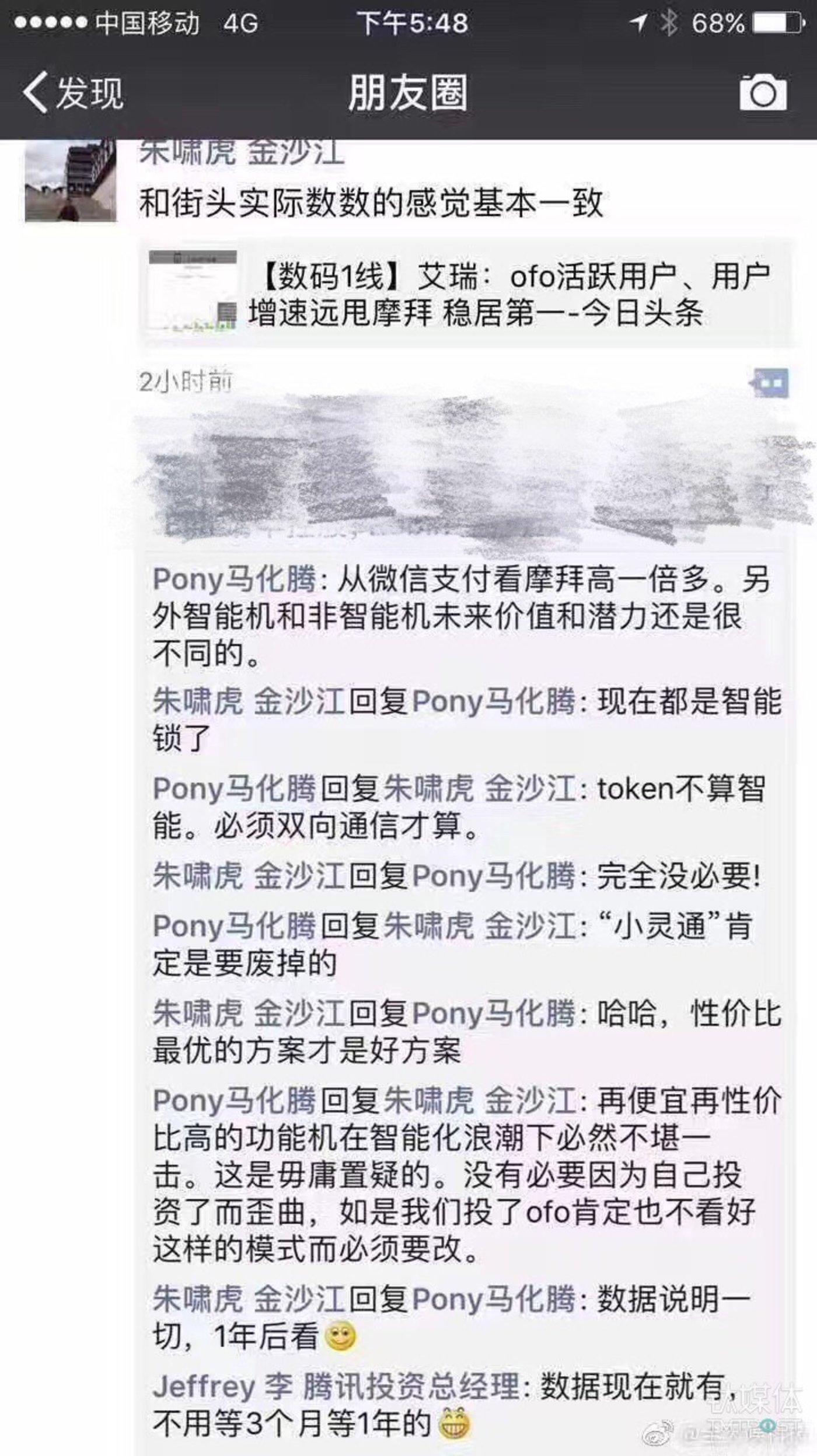 """钛媒体注:朱啸虎朋友圈遭来马化腾""""驳斥"""""""