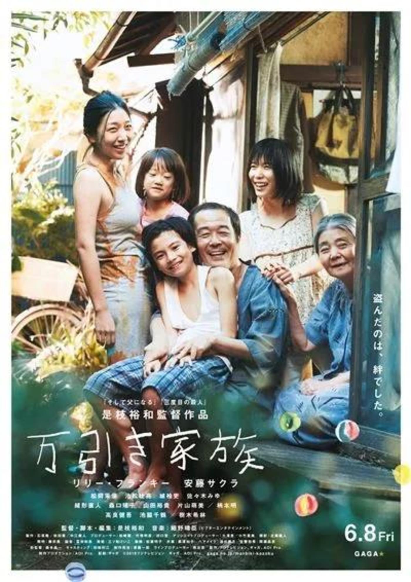 日本版海报