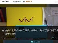 """拼多多""""测评""""稿持续影响:vivi关键词禁搜,vivi品牌拥有者联系钛媒体声称""""打假"""""""