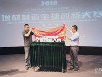 「2018增材制造全球创新大赛」正式启动,挖掘中国制造领域潜力项目