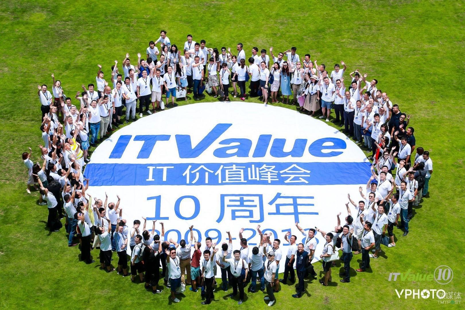 十年了,技术和商业都在变化,三亚IT价值峰会又在发生什么变化?