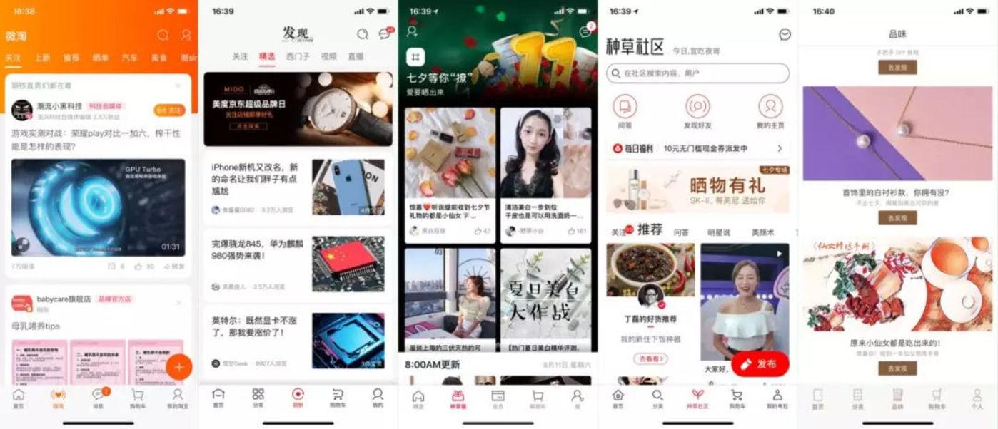 从左至右:淘宝、京东、天猫、网易卡拉、小米有品的内容社区