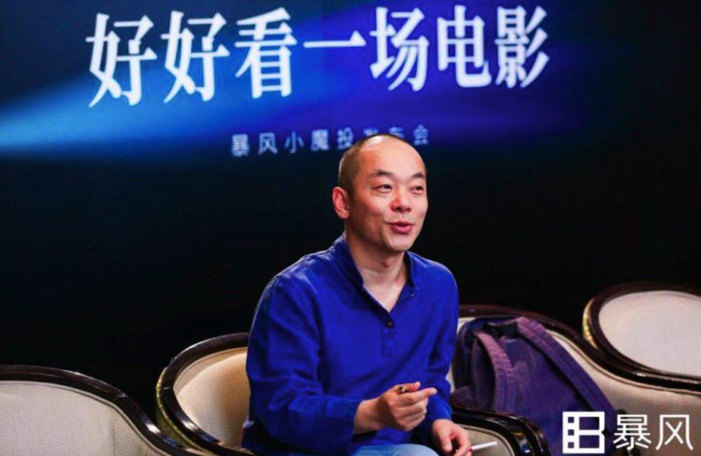 暴风集团创始人 冯鑫