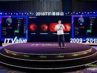 星创视界连捷:如何用数据+科技解决零售行业三大顽疾? | 2018中国IT价值峰会