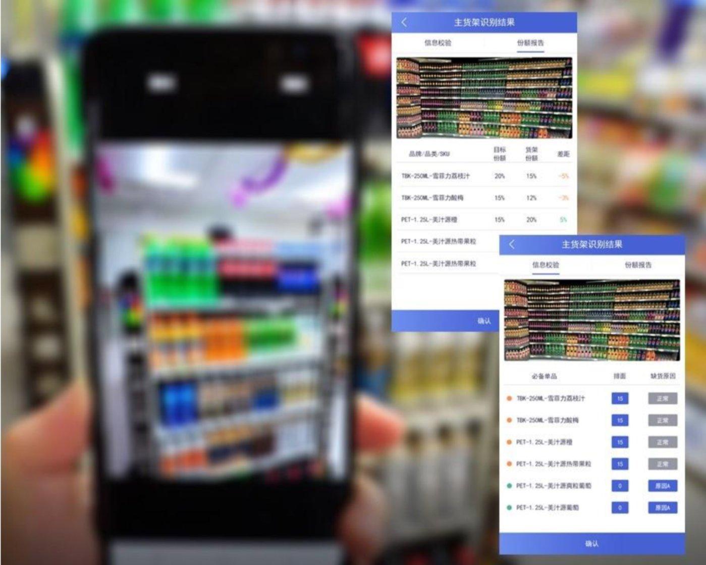 扩博智能的机器视觉技术可以应用快消行业的门店巡检环节。