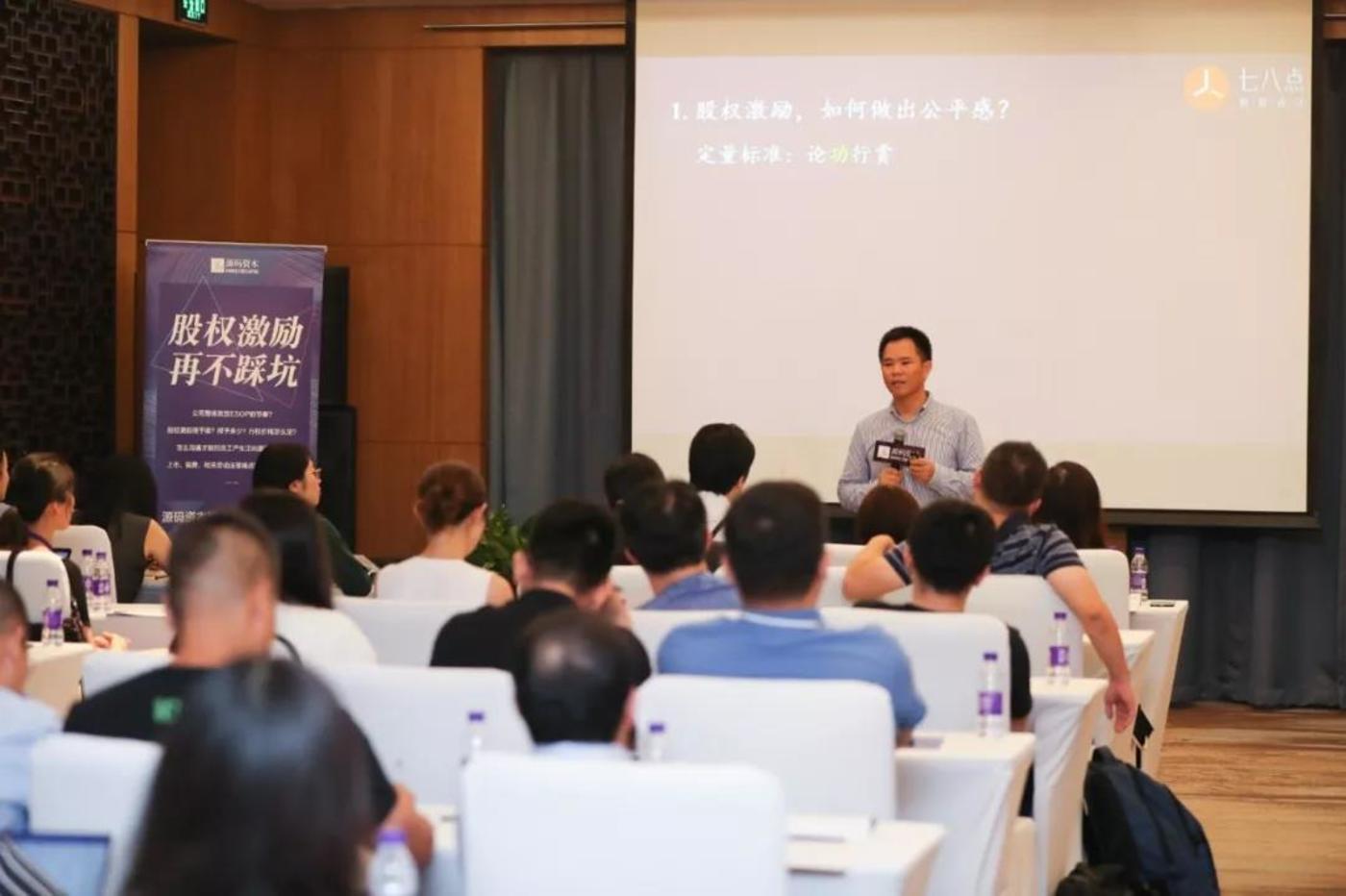 何德文先生,北京七八点股权设计事务所创始人 股权设计师 曾为小米等诸多互联网公司提供股权设计服务