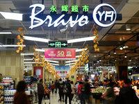永辉超市新零售业务巨亏致业绩下滑,实控人上半年套现58亿元