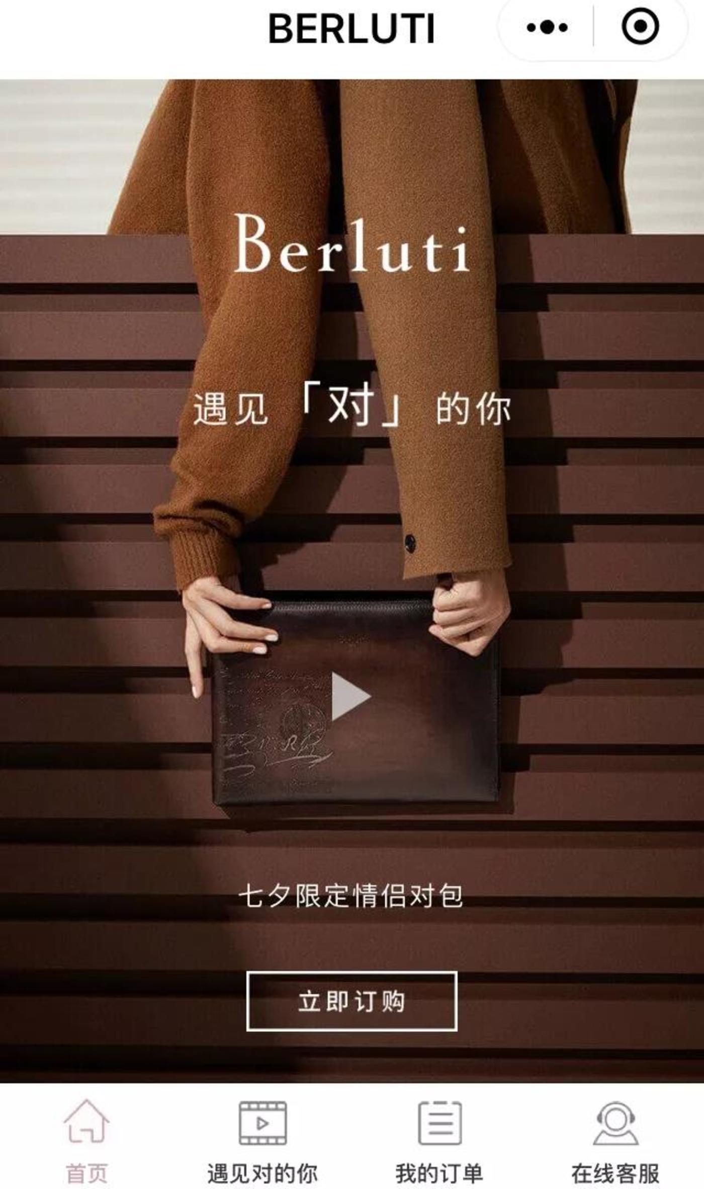 以往较为保守的奢侈品牌Berluti也开始试水七夕小程序电商,背后是LVMH对微信的积极态度