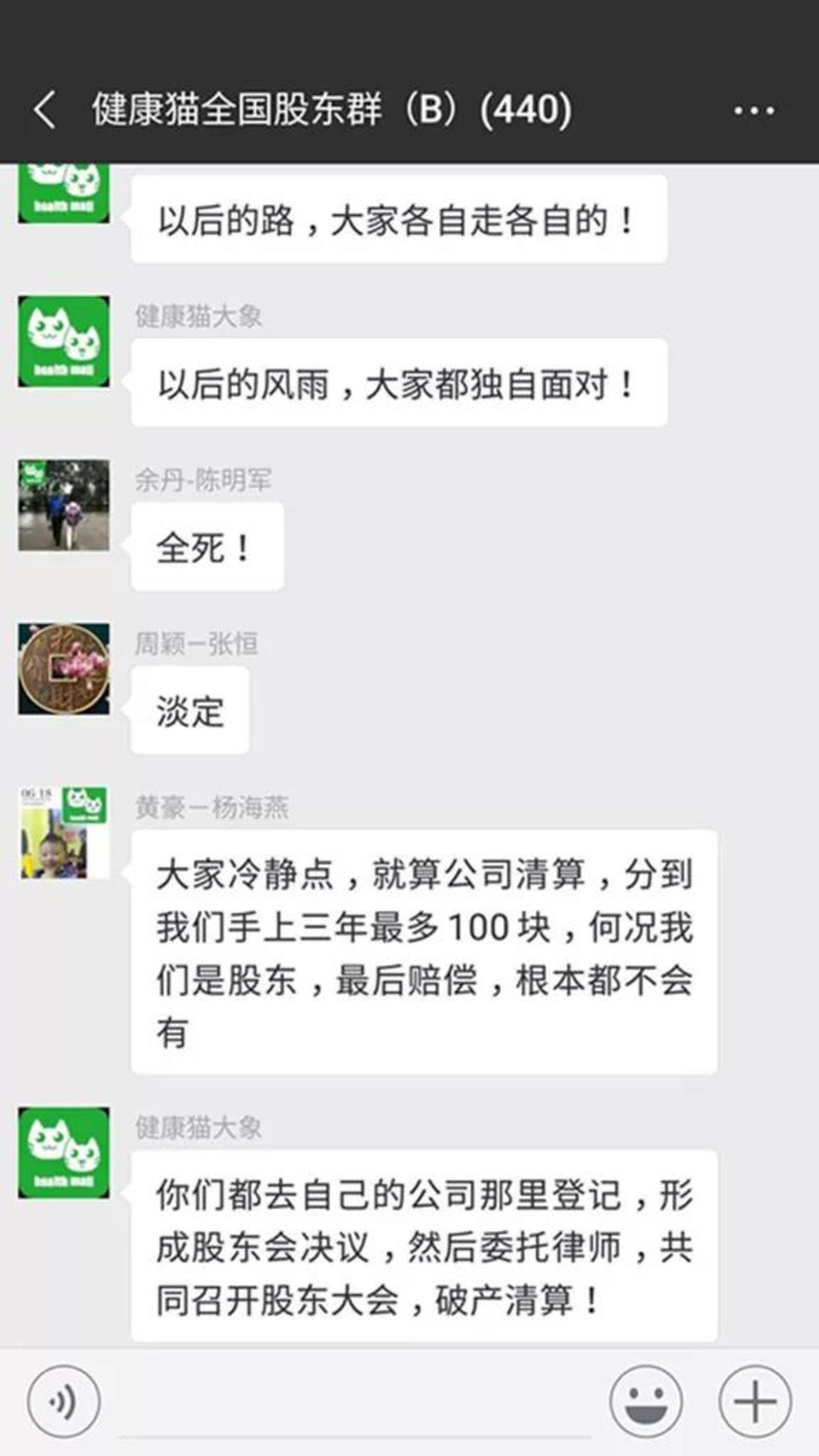 8月15日,大象哥在股东群表示公司准备破产清算
