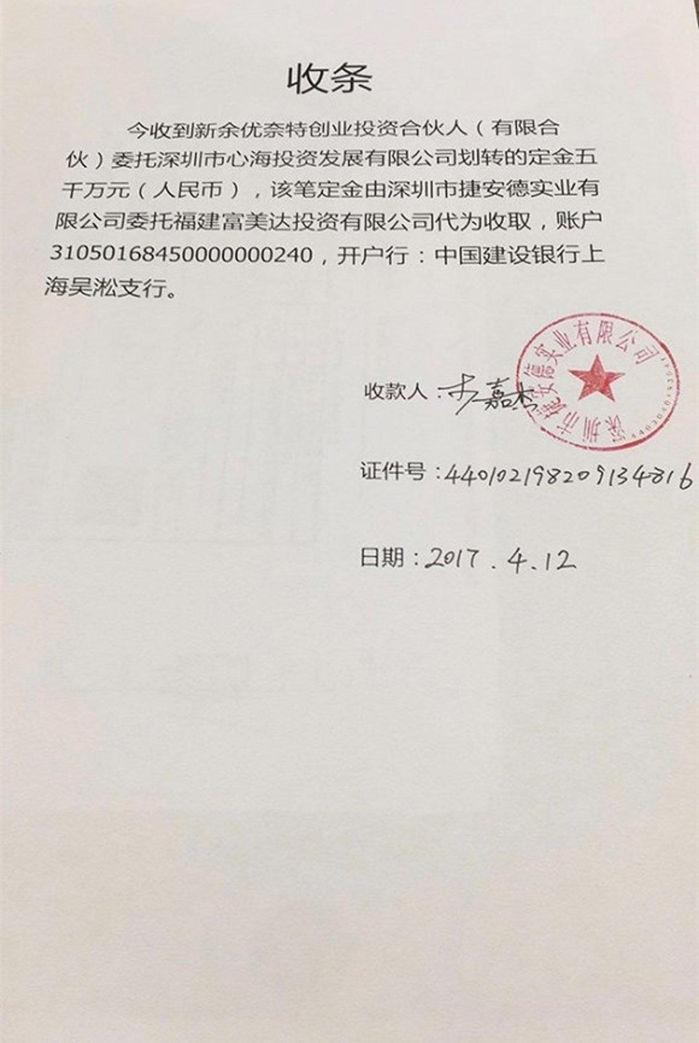 捷安德法人李嘉杰收取优奈特公司钱款的凭证