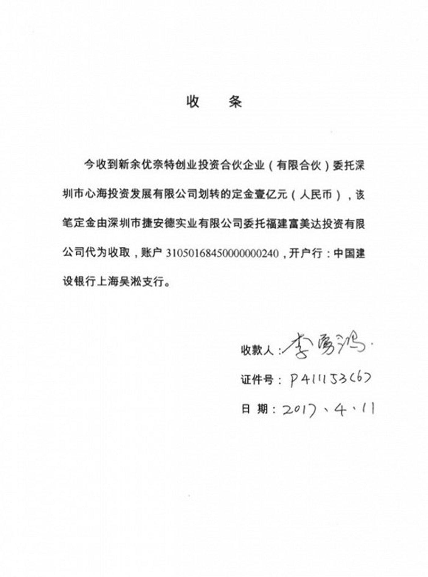 李勇鸿亲笔签名的欠条