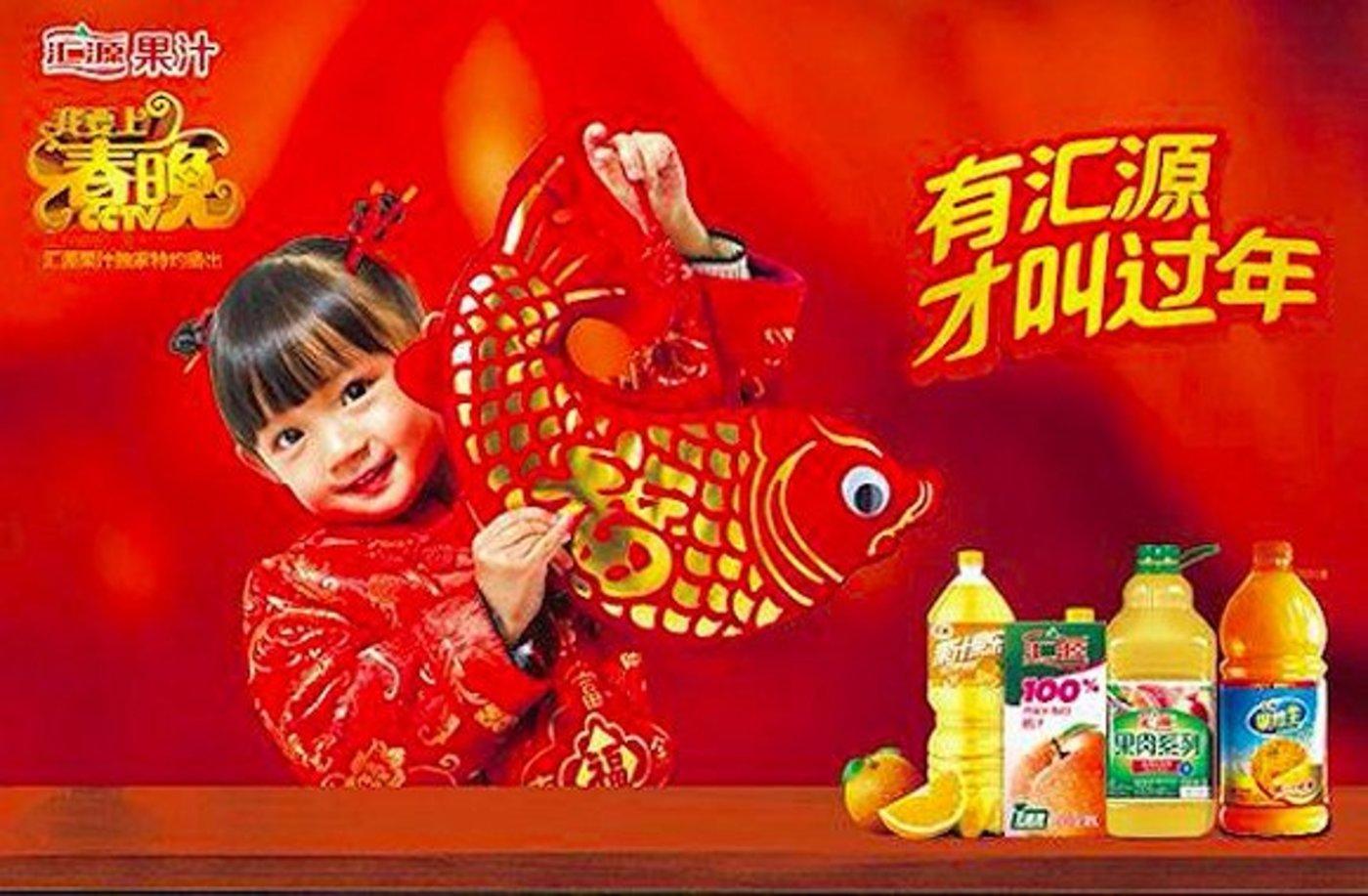 汇源果汁的电视广告