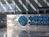 """中国移动需要的是""""拆分""""还是""""拆分IPO""""?"""