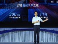 胡晓明首谈阿里车联业务商业构想:当AliOS装车量到1000万,将推动城市建设