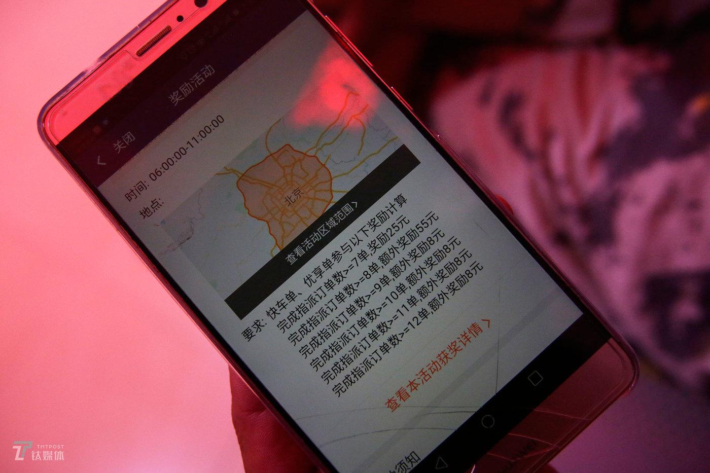 大海向钛媒体《在线》展示滴滴早高峰的奖励政策。早上6点到中午11点,在北京六环以内完成7单,优享司机可以得到25元奖励;完成8单,奖励金额在25元基础上增加55元。