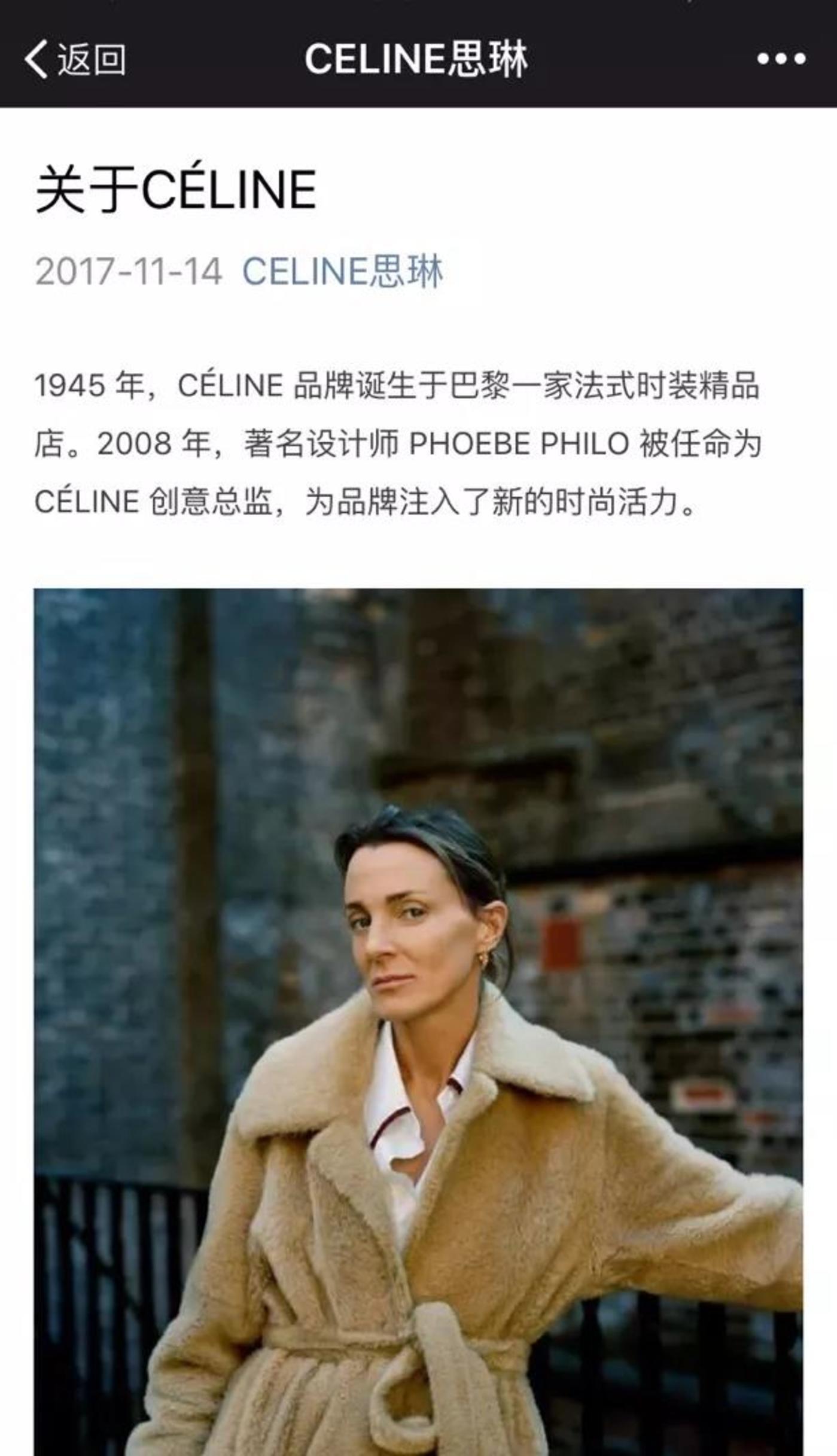图为Céline首篇微信推文《关于CÉLINE》截图