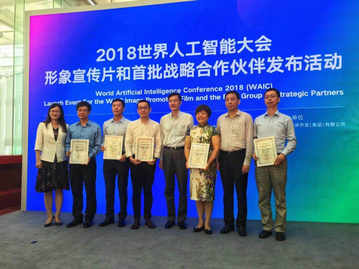 大会为战略合作伙伴颁发证书,腾讯副总裁、腾讯上海分公司总经理张立军(左四)