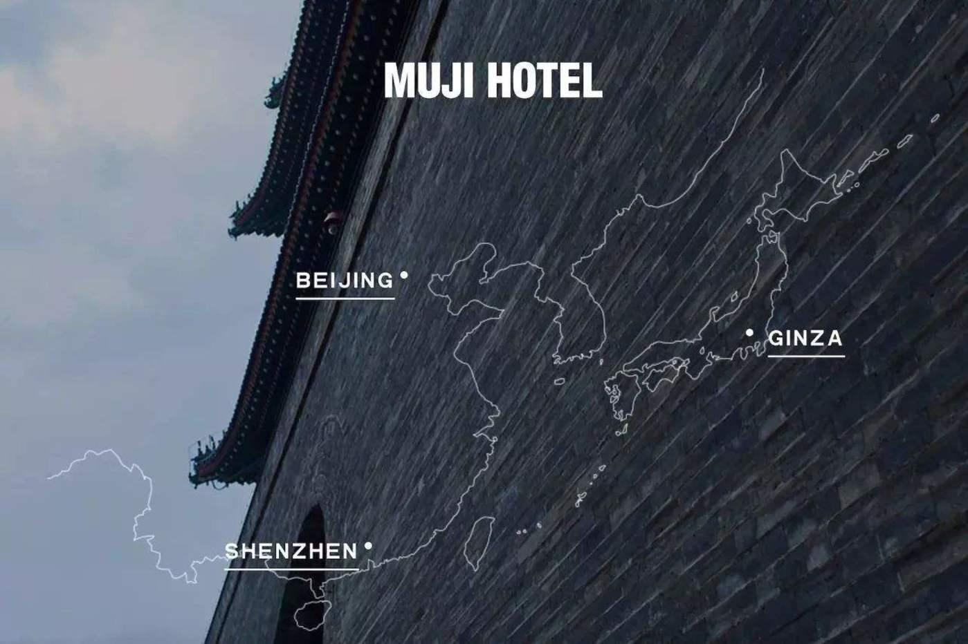 三家MUJI hotel分别坐落于:深圳、北京、日本银座