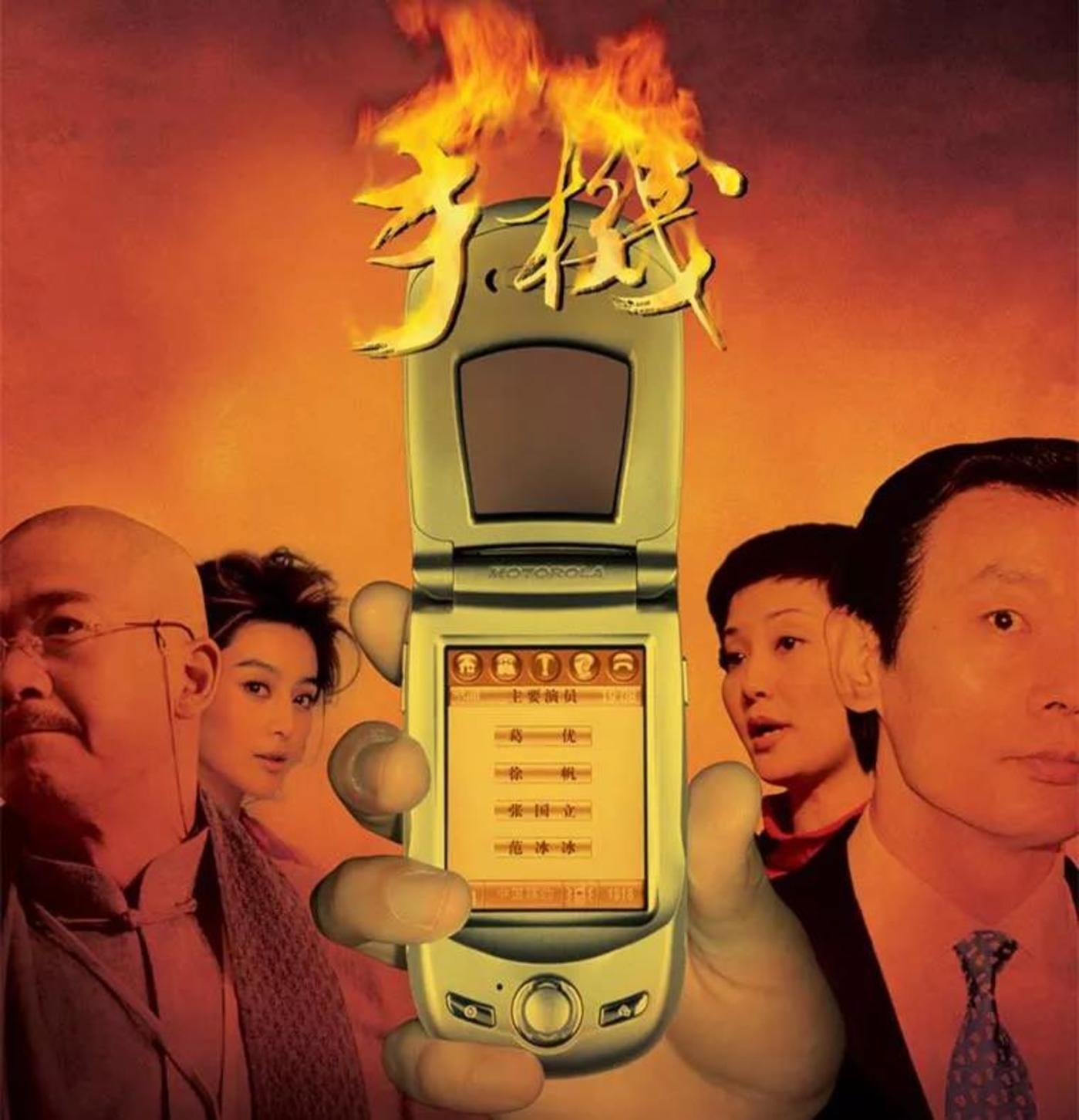 冯小刚导演的《手机》是2003年内地票房冠军