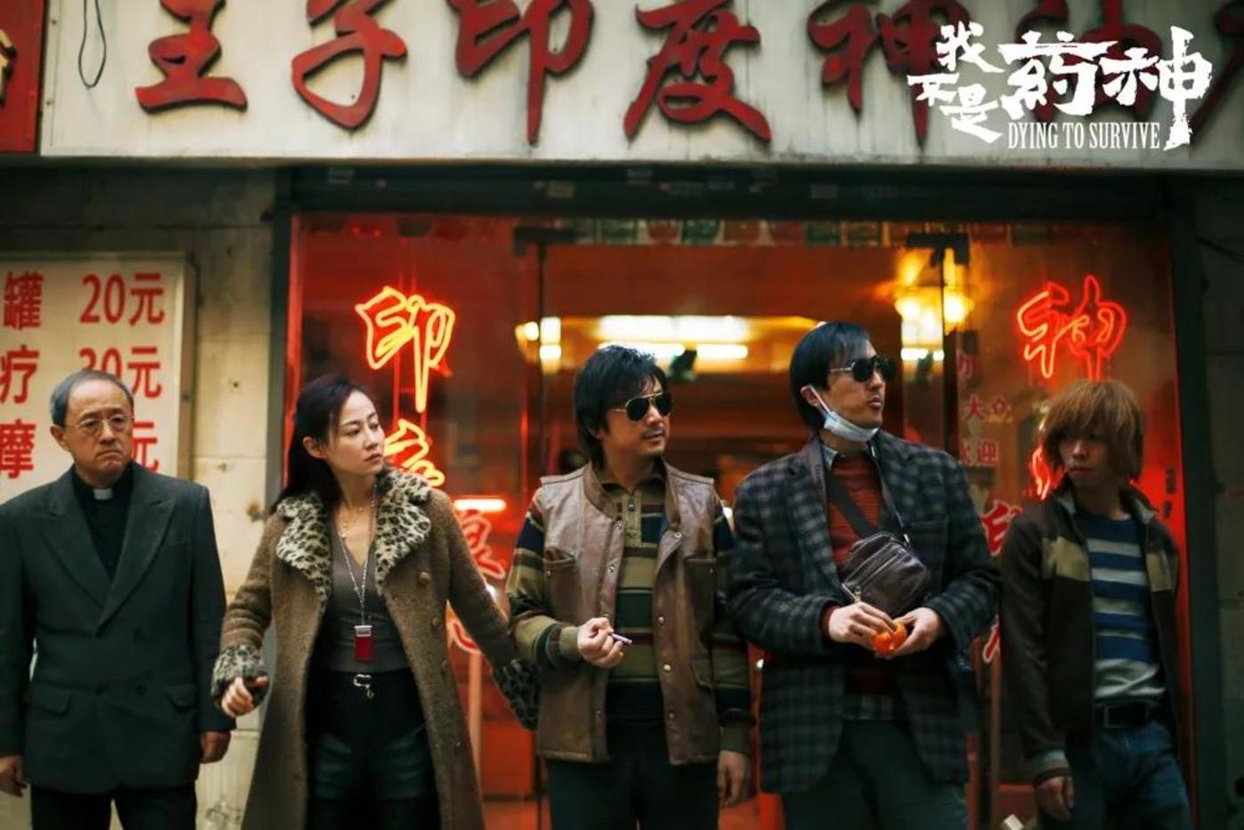 我不是药神》助北京文化市值攀升30亿