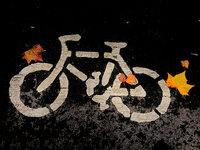再見,世間將再無共享單車